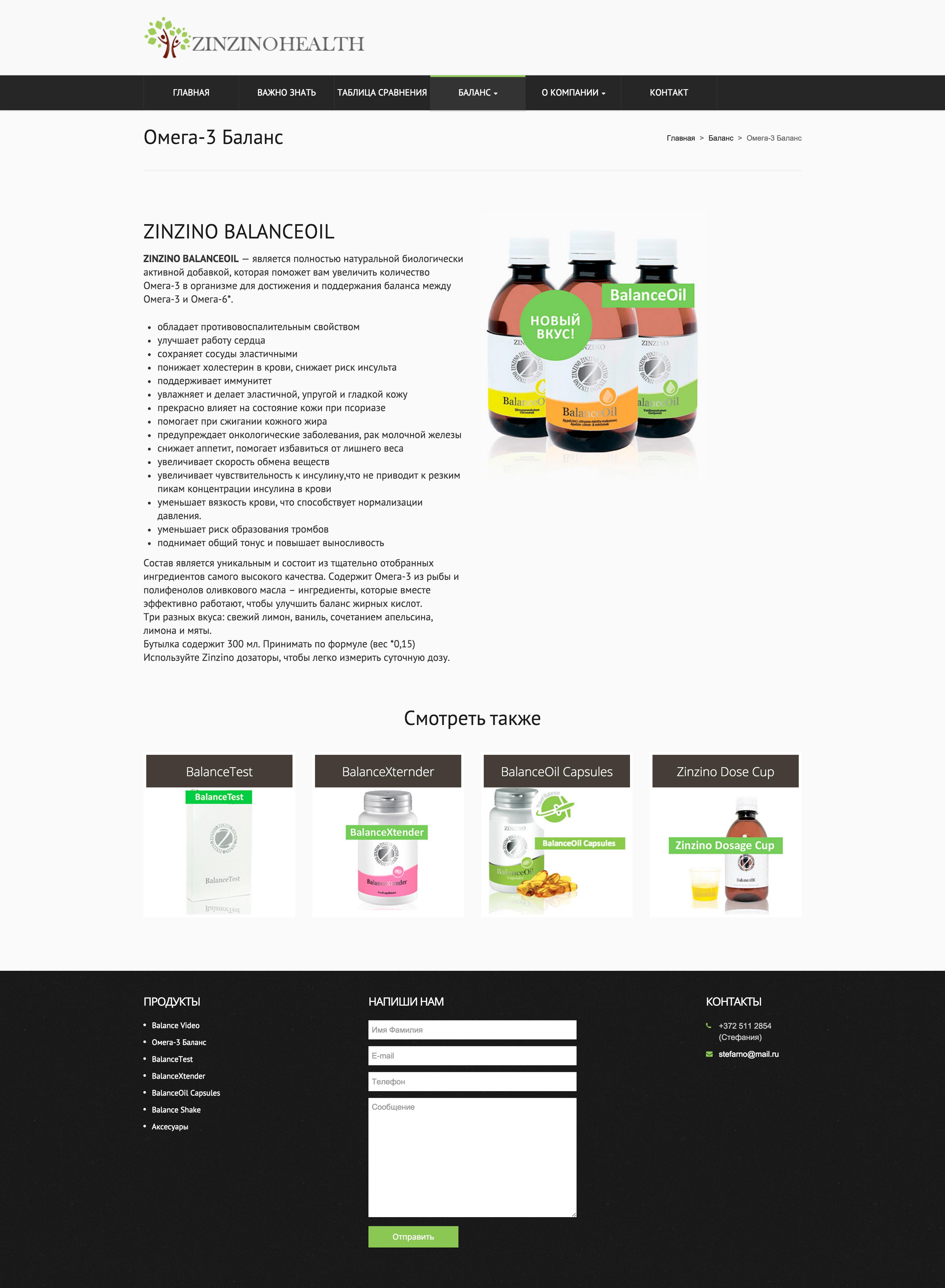 Zinzino Health | Gomedia OU